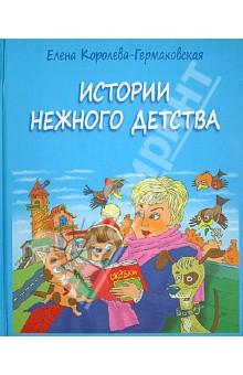 Купить Истории нежного детства, ИД Сказочная дорога, Сказки отечественных писателей