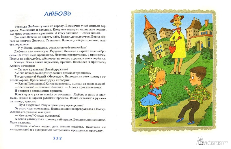Иллюстрация 1 из 2 для Истории нежного детства - Елена Королева-Гермаковская | Лабиринт - книги. Источник: Лабиринт