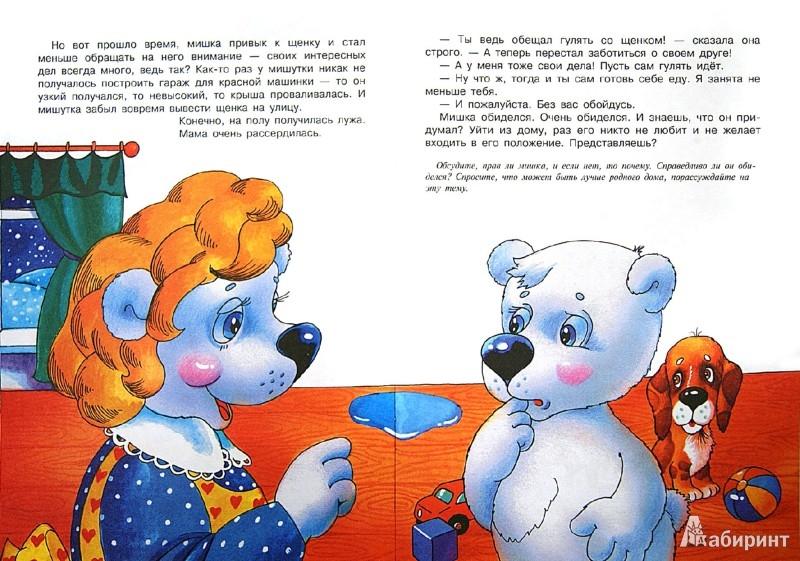 Иллюстрация 1 из 18 для Любимый щенок. Эмоциональное воспитание. Для детей 2-4 лет - Г. Фролова | Лабиринт - книги. Источник: Лабиринт