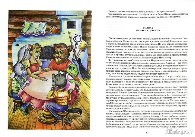 Иллюстрация 1 из 3 для Потапыч и Миша. Лукоморский детектив для детей и взрослых - Александр Тутов | Лабиринт - книги. Источник: Лабиринт
