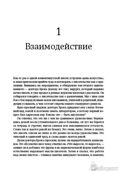 Иллюстрация 1 из 18 для Как писать хорошо. Классическое руководство по созданию нехудожественных текстов - Уильям Зинсер | Лабиринт - книги. Источник: Лабиринт
