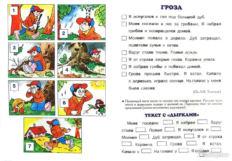 Иллюстрация 1 из 29 для Тексты с дырками и хвостами - С.А. Сущевская | Лабиринт - книги. Источник: Лабиринт