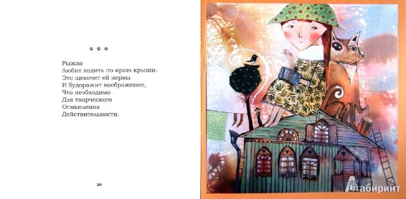Иллюстрация 1 из 15 для Томления по рыжей кошке - Елена Нигри | Лабиринт - книги. Источник: Лабиринт