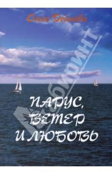 Парус, ветер и любовь григорий лепс парус live