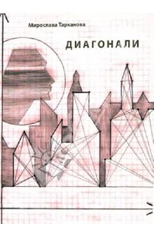 Тарханова Мирослава » Диагонали