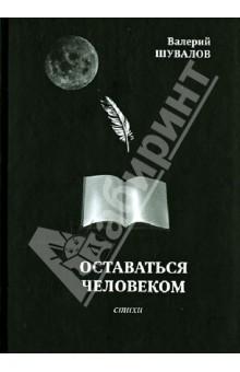 Шувалов Валерий Игоревич » Оставаться человеком