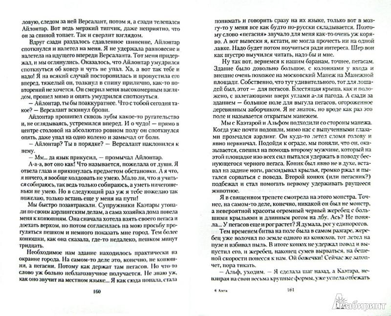Иллюстрация 1 из 13 для Алета - Милена Завойчинская | Лабиринт - книги. Источник: Лабиринт