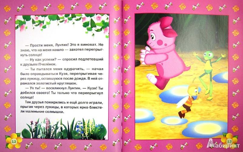 Иллюстрация 1 из 2 для Выше солнца. Лунтик и его друзья   Лабиринт - книги. Источник: Лабиринт