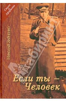 Зайченко Николай Григорьевич » Если ты - Человек. Избранное