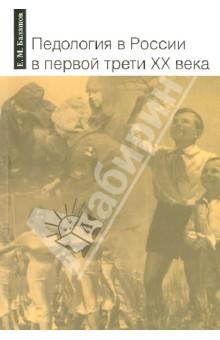 Педология в России в первой трети XX века