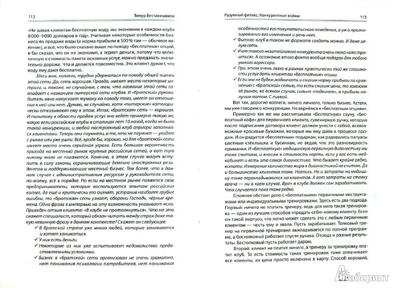 Иллюстрация 1 из 5 для Разумный фитнес. Конкурентные войны - Тимур Беставишвили   Лабиринт - книги. Источник: Лабиринт
