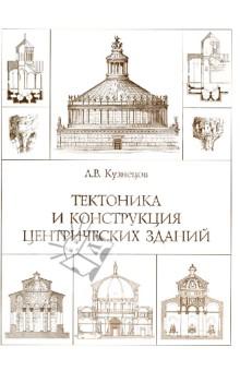 Тектоника и конструкция центрических зданий