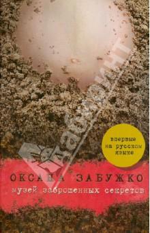 Музей заброшенных секретов сталинские репрессии черные мифы и факты
