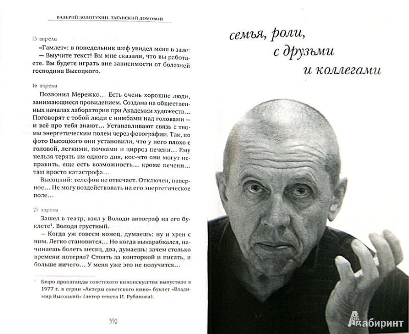 Иллюстрация 1 из 15 для Таганский домовой. Валерий Золотухин - Валерий Золотухин   Лабиринт - книги. Источник: Лабиринт