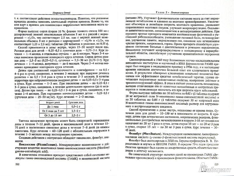 Иллюстрация 1 из 12 для Неврозы у детей - Гарбузов, Фесенко | Лабиринт - книги. Источник: Лабиринт