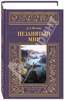 Незанятый мир mirf ru журнал мир фантастики – июль 2016
