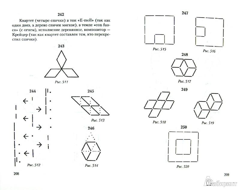 Иллюстрация 1 из 9 для Игры со спичками - Софус Тромгольд | Лабиринт - книги. Источник: Лабиринт