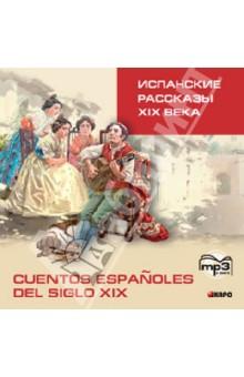Испанские рассказы XIX века (CDmp3)