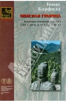 Опасная граница: кочевые империи и Китай (221 г. до н.э. - 1757 г. н.э.)