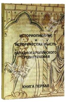Историописание и историческая мысль западноевропейского средневековья. В 3 книгах. Книга 1. IV-IX в.