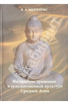 Индийские традиции в культуре Средней Азии