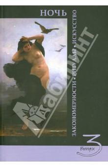 Ночь. Закономерности, ритуалы, искусство. Выпуск 3