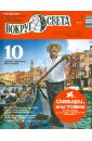 Журнал Вокруг света №7. Июль. 2013