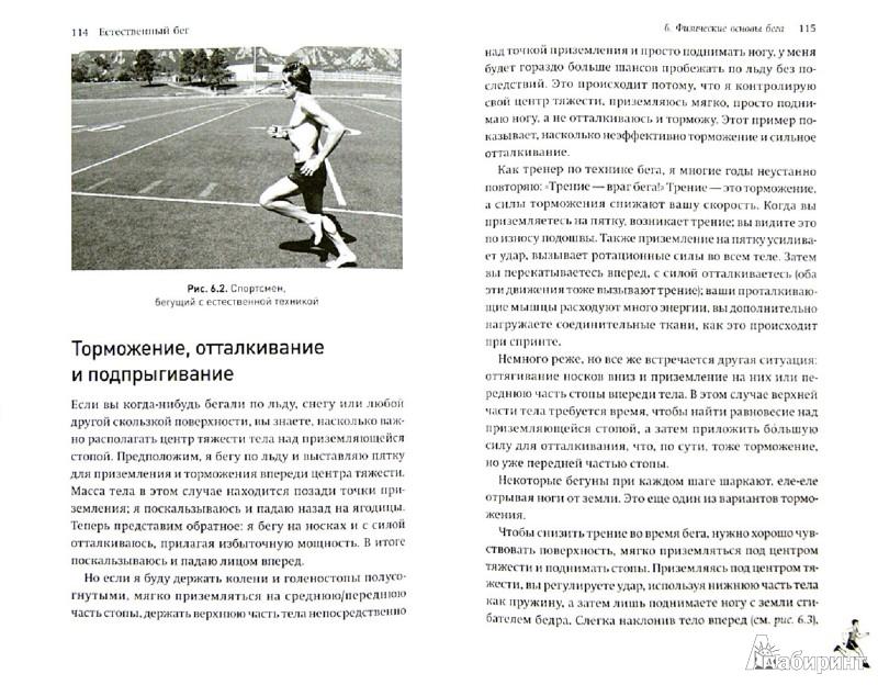 Иллюстрация 1 из 10 для Естественный бег. Простой способ бегать без травм - Эбшир, Метцлер | Лабиринт - книги. Источник: Лабиринт