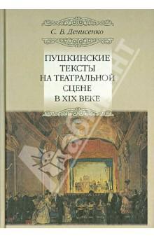 Пушкинские тексты на театральной сцене ХIХ в.