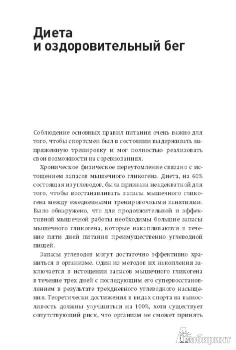 Иллюстрация 1 из 8 для Бег с Лидьярдом. Доступные методики оздоровительного бега от великого тренера ХХ века - Лидьярд, Гилмор | Лабиринт - книги. Источник: Лабиринт