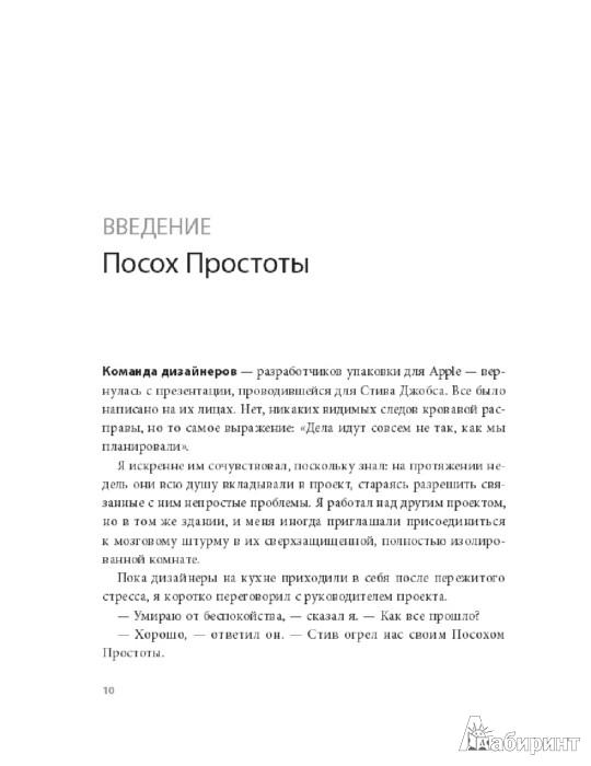 Иллюстрация 1 из 16 для Безумно просто. Вдохновляющие примеры Apple - Кен Сигалл | Лабиринт - книги. Источник: Лабиринт