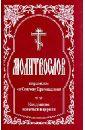 Молитвослов с правилом ко Святому Причащению. Как должно молиться в церкви молитвослов с совмещенными канонами и правилом ко святому причастию isbn 9785917614861