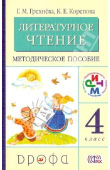 Литературное чтение. 4 класс. Методическое пособие. ФГОС