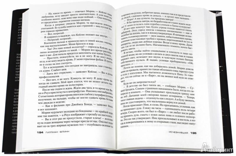 Иллюстрация 1 из 12 для Исчезнувшая - Гиллиан Флинн | Лабиринт - книги. Источник: Лабиринт