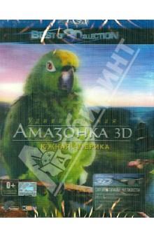 Амазонка 3D (Blu-Ray) шуруповерты bort дрель шуруповерт аккумуляторная bort bab 18ux2 dk