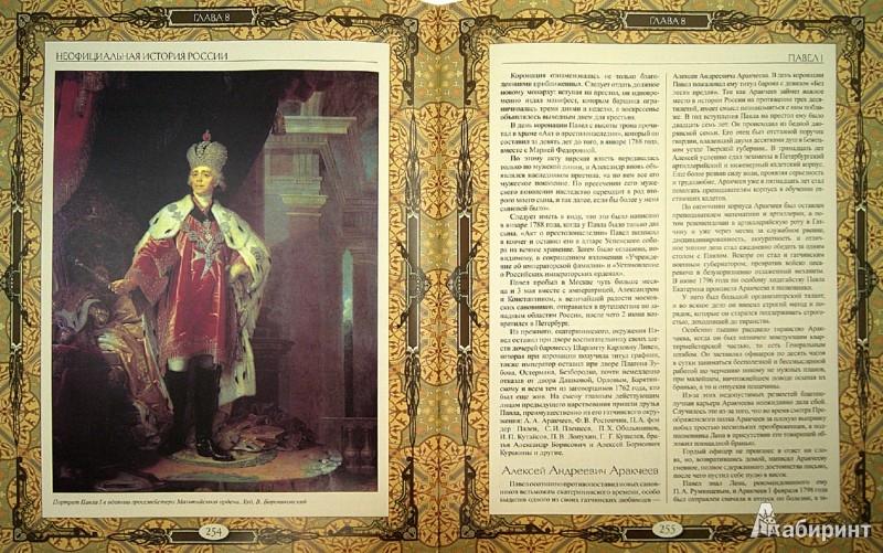 Иллюстрация 1 из 8 для Неофициальная история России - Вольдемар Балязин | Лабиринт - книги. Источник: Лабиринт