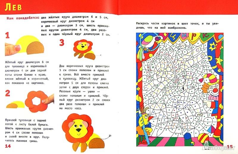 Иллюстрация 1 из 21 для Фигурки из бумаги - Ольга Гре | Лабиринт - книги. Источник: Лабиринт