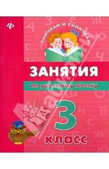Занятия по русскому языку. 3 класс