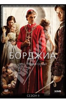 Борджиа. Сезон 1 (DVD)