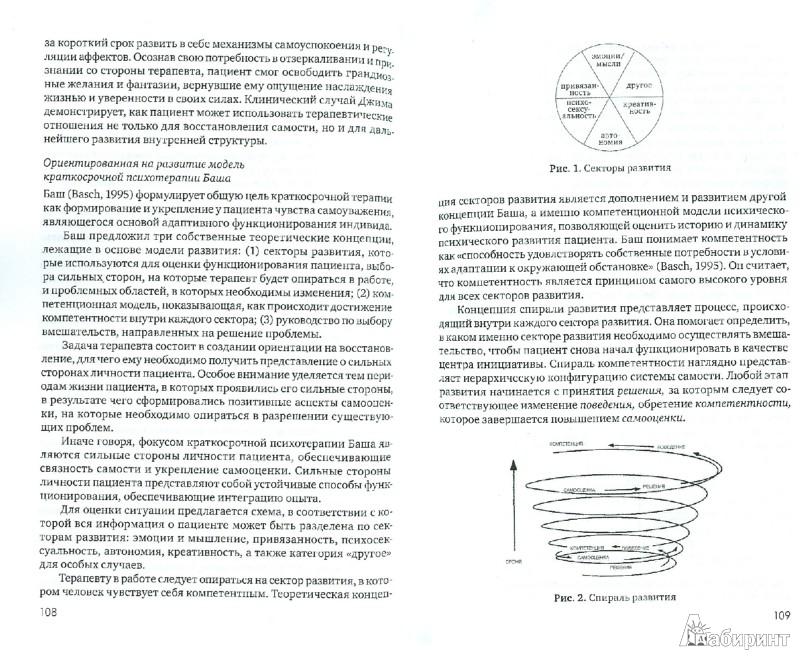 Иллюстрация 1 из 5 для Ежегодник по психотерапии и психоанализу. Выпуск 8 (2013)   Лабиринт - книги. Источник: Лабиринт