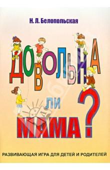 Довольна ли мама? Развивающая игра для детей и родителей
