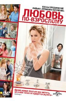 Любовь по-взрослому (DVD)