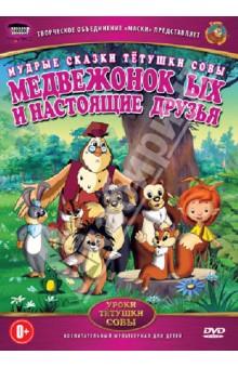 Медвежонок ЫХ и настоящие друзья (DVD)