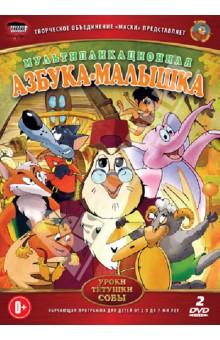 Азбука-малышка (DVD) актерское мастерство первые уроки учебное пособие dvd