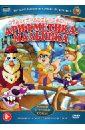 Арифметика-малышка (DVD). Зарев Сергей