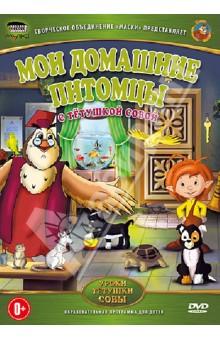Мои домашние питомцы (DVD)