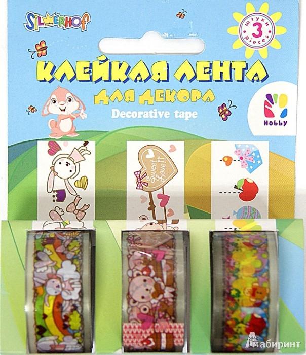 Иллюстрация 1 из 4 для Лента клейкая для декора. Игрушки (481022) | Лабиринт - игрушки. Источник: Лабиринт
