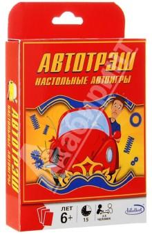 """Настольная игра """"Автотрэш"""""""
