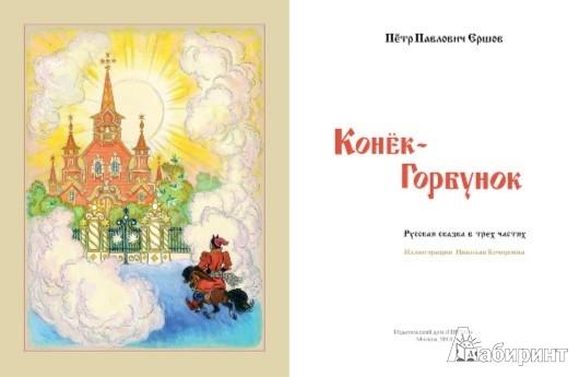 Иллюстрация 1 из 46 для Конек-горбунок - Петр Ершов | Лабиринт - книги. Источник: Лабиринт