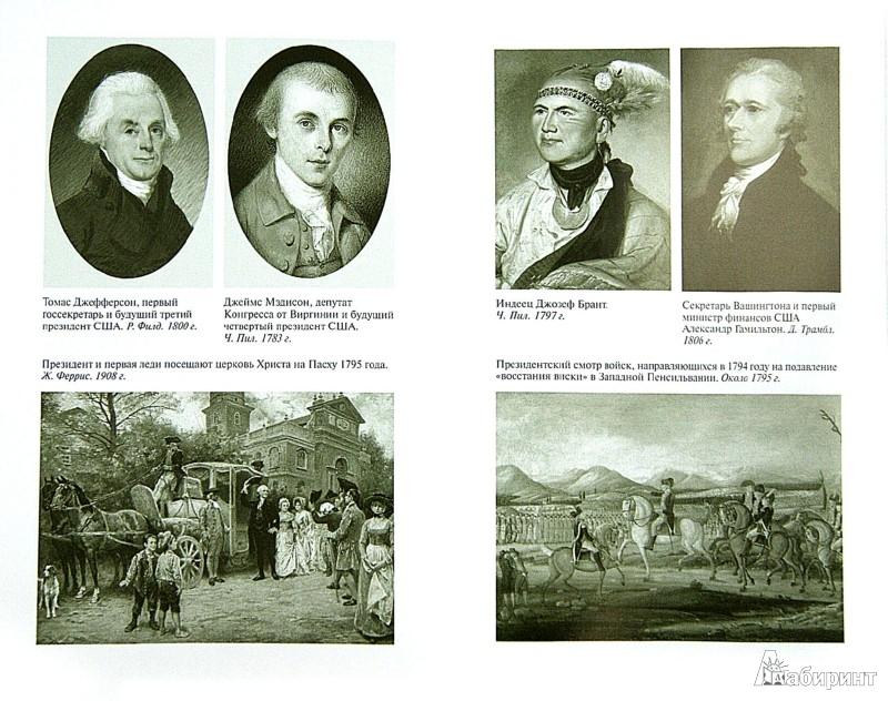 Иллюстрация 1 из 38 для Вашингтон - Екатерина Глаголева | Лабиринт - книги. Источник: Лабиринт
